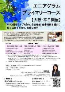 エニアグラムプライマリーコース大阪開催(10月~11月の平日3日間)